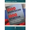 Némethné dr. Hock Ildikó 1000 kérdés 1000 felelet  (Orosz)