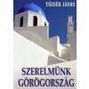 Tőzsér János Szerelmünk Görögország