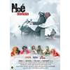 Noé bárkája (DVD)