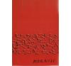 KORNISS ajándékkönyv