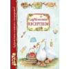 Alexandra Kiadó (A) Legféltettebb receptjeim