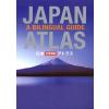Japán atlasz (kétnyelvű) - Kodansha