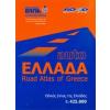 Görögország autóatlasz - Road Editions