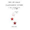 Világháborúk és győztesek - Hideg Attila György