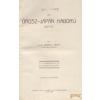 Az orosz-japán háború 1904-1905