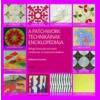 Gabo Könyvkiadó Katharine Guerrier: A patchwork technikáinak enciklopédiája - Átfogó illusztrált útmutató a foltvarrás- és tűzdeléstechnikákhoz
