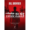 Bill Browder Vörös jelzés