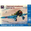 Ark Models Polikarpov I-16 Type 18 Russian fighter repülőgép makett Ark Models AK48010