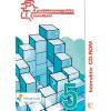 A problémamegoldás tanulható - interaktív CD-rom - ötödik szint: 5. osztályosoknak [Telepíthető]