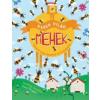 Andrea Quigley, Morgan, Pau Kerek világ - Méhek