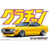 AOSHIMA - Toyota Celica 1600 GT