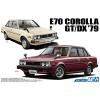 AOSHIMA - Toyota E70 Corolla Sedan GT DX 1979