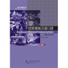 Beijing Language and Culture University Press Business Chinese Conversation vol.1 [Advanced] - Textbook with 1CD