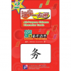 Beijing Language and Culture University Press Chinese Handbooks: All-Purpose Chinese Character Cards 2 (with 1CD)