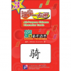 Beijing Language and Culture University Press Chinese Handbooks: All-Purpose Chinese Character Cards 3 (with 1CD)
