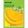 Beijing Language and Culture University Press Conversational Chinese 301 Vol.1 (3rd English edition) - Workbook