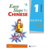 Beijing Language and Culture University Press Easy Steps to Chinese vol.1 - Textbook with 1CD