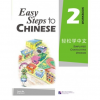 Beijing Language and Culture University Press Easy Steps to Chinese vol.2 - Workbook