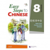 Beijing Language and Culture University Press Easy Steps to Chinese vol.8 - Textbook with 1CD