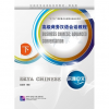 Beijing Language and Culture University Press Erya Chinese - Business Chinese: Advanced Conversation (Ⅲ)