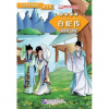 Beijing Language and Culture University Press Graded Readers for Chinese Language Learners: Lady White Snake