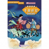 Beijing Language and Culture University Press Graded Readers for Chinese Language Learners : The Cow Herder and the Weaver Girl