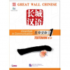 Beijing Language and Culture University Press Great Wall Chinese - Essentials in Communication vol.1 Textbook with 1 CD
