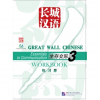 Beijing Language and Culture University Press Great Wall Chinese - Essentials in Communication vol.3 Workbook