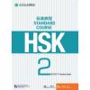 Beijing Language and Culture University Press HSK Standard Course 2 - Teacher's Book