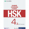 Beijing Language and Culture University Press HSK Standard Course 4A - Teacher's book