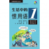 Beijing Language and Culture University Press Idiomatic Phrases in Daily Life 1