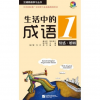 Beijing Language and Culture University Press Idioms in Daily Life 1 - Emotions & Marriage
