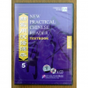 Beijing Language and Culture University Press New Practical Chinese Reader 5 - Textbook - 4CD
