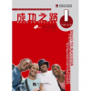 Beijing Language and Culture University Press Road to Success: Advanced vol.1