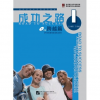 Beijing Language and Culture University Press Road to Success: Intermediate vol.1
