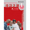Beijing Language and Culture University Press Road to Success: Lower Advanced vol.1