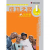 Beijing Language and Culture University Press Road to Success: Lower Elementary vol.1 (with Worksheet)