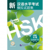 Beijing Language and Culture University Press Simulated Tests of the New HSK 5