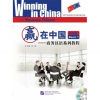 Beijing Language and Culture University Press Winning in China - Basic 1