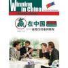 Beijing Language and Culture University Press Winning in China - Intermediate