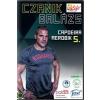 Czanik Balázs: Capoeira aerobik 5. (DVD)