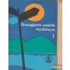 Dr. Batizi László, Vörösvári F. Béla - Országjárás-vezetők kézikönyve 1-2.