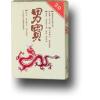 Dr. Chen Patika Nanbao kapszula-Chen patika-