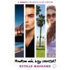 Gabo Könyvkiadó Estelle Maskame: Mondtam már, hogy szeretlek? - DIMILY-trilógia 1.