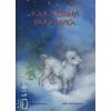 Géraldine Elschner Karácsonyi bárányka