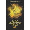 Grandpierre Attila GRANDPIERRE ATILLA - AZ ÉLÕ VILÁGEGYETEM KÖNYVE - FÛZÖTT