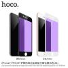 Hoco extra ellenálló edzett 3D üveg (Tempered Glass) Anti-Blue Ray réteggel iPhone 7 / 8 - fehér