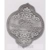 Hunbolt Ón csúcsos boldog szülinapot öntapadó matrica (8,5X7 cm)