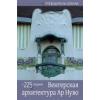 - MAGYAR SZECESSZIÓS ÉPÍTÉSZET (OROSZ NYELVEN)