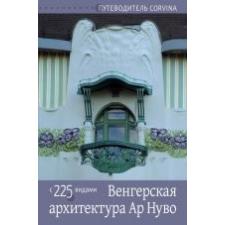- MAGYAR SZECESSZIÓS ÉPÍTÉSZET (OROSZ NYELVEN) művészet